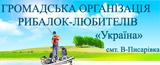 Громадська організація рибалок-любителів